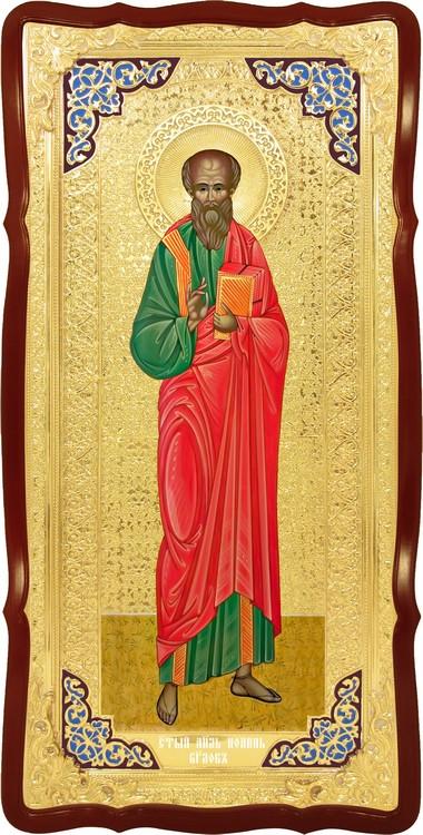 Икона настенная Святой Иоанн Богослов