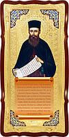 Храмовая настенная икона Святой Иоанн Иаков хозевит