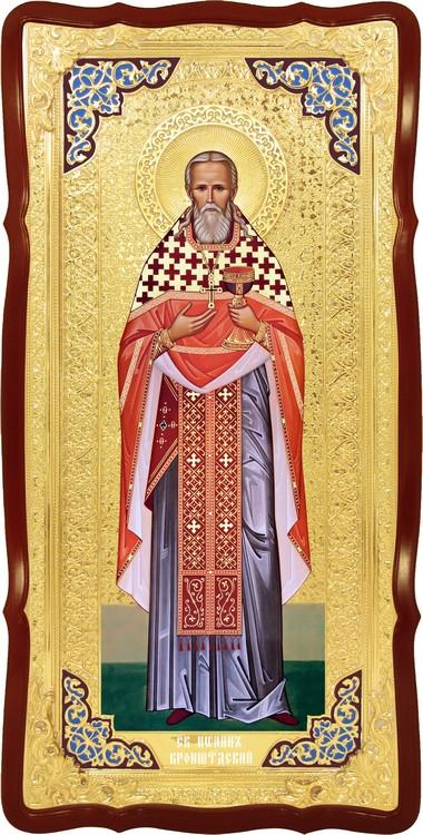 Настінна ростова ікона Святий Іоанн Кронштадський