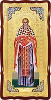 Настенная ростовая икона Святой Иоанн Кронштадский