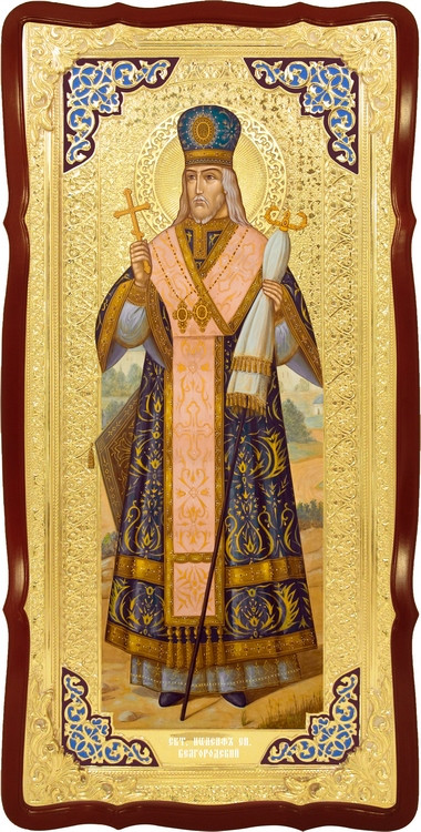 Каталог церковных икон: Святой Иоасаф Белгор
