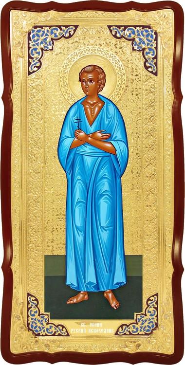 Большая христианская икона Святой Иоанн русский