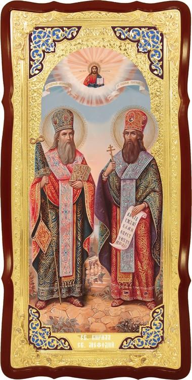 Велика ікона Святі Кирило і Мефодій