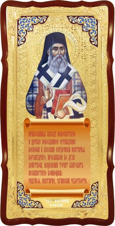 Велика християнська ікона Святої Нектарій егинский м