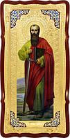 Ростовая икона Святой Павел для храма