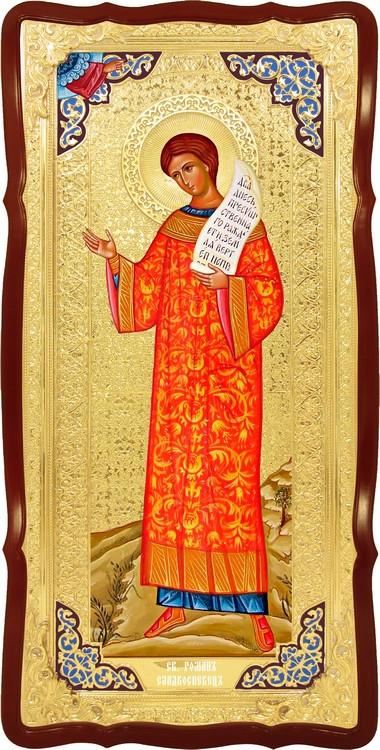 Ростова ікона для церкви Святої Роман солодкоспівець