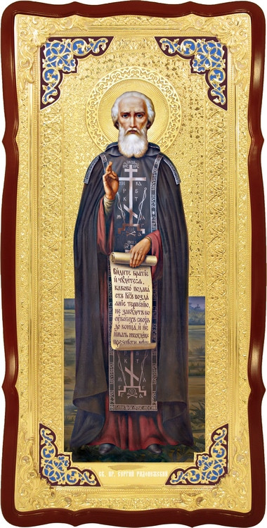 Храмова настінна ікона Святий Сергій