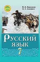 Русский язык 7 класс Корсаков В.А, Сакович О.К