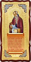 Большая храмовая икона Святой Стилиан пафлагонский