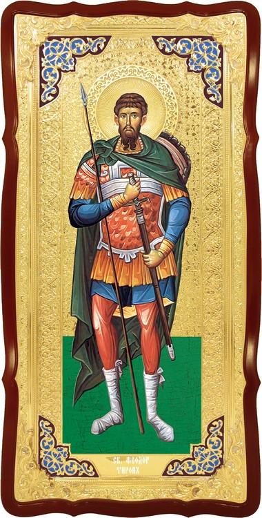 Икона для иконостаса Святой Феодор тирон