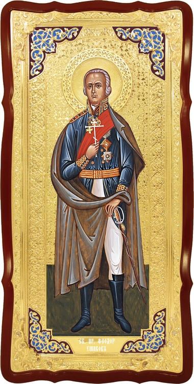 Ікона домашнього іконостасу Святий Феодор Ушаков