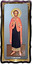 Велика християнська ікона Святий Адріан