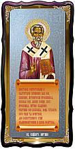Святий Антипа пергамський велика ікона для церкви