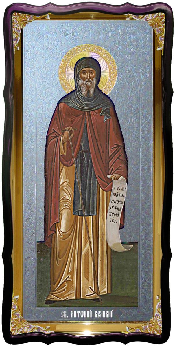 Святой Антоний Великий большая церковная икона