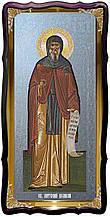 Святий Антоній Великий велика церковна ікона