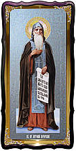 Святий Антоній Печерський велика храмова ікона