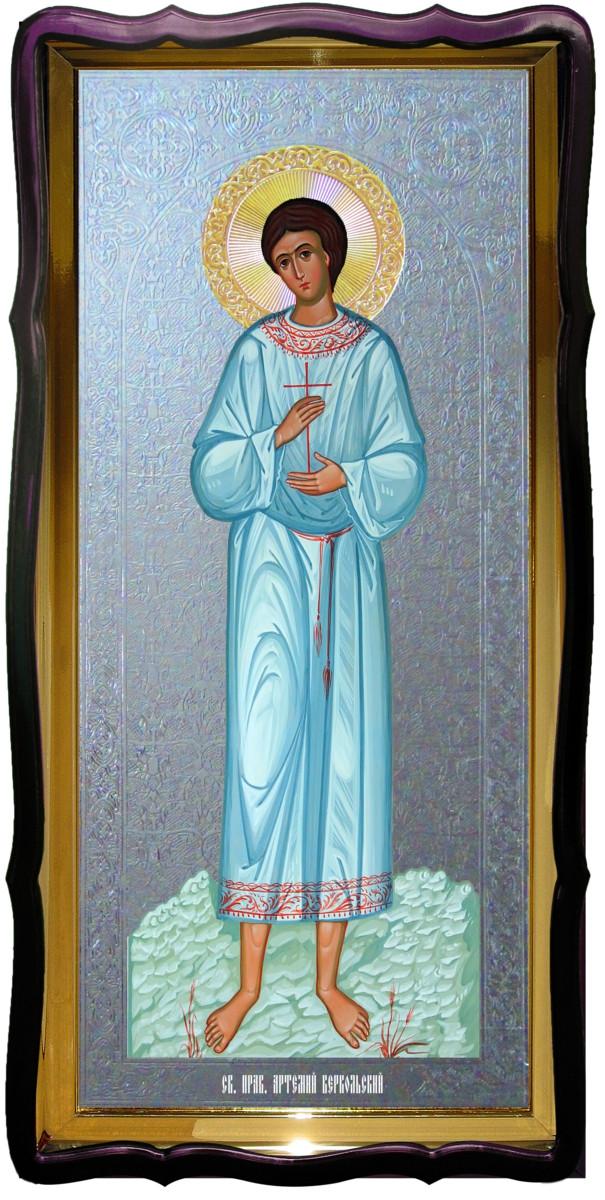 Святой Артемий Веркольский икона ростовая для церкви