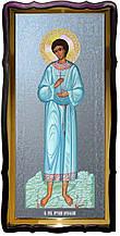 Святий Артемій Веркольский ікона ростова для церкви