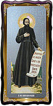 Святий Василій Павлово-Посадський ікона домашнього іконостасу