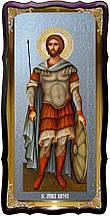 Святий Віктор ікона настінна для будинку