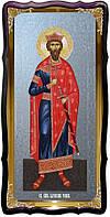 Святой Вячеслав Чешский большая христианская икона