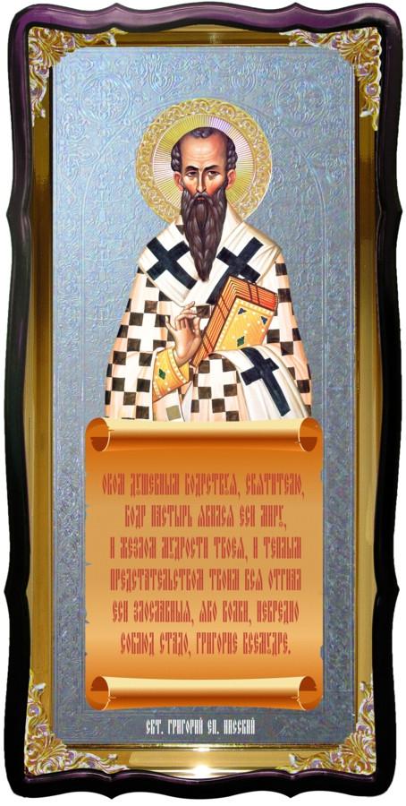 Святой Григорий нисский храмовая икона ростовая