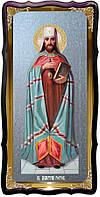 Святой Дмитрий Ростовский икона ростовая для церкви
