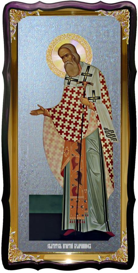 Святой Игнатий Брянчанинов настенная церковная икона