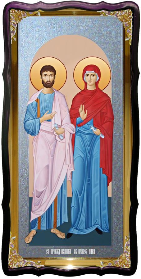 Святі Іоаким і Анна образ православної ікони