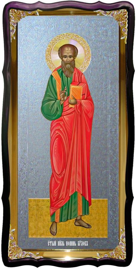 Святий Іван Богослов в каталозі православних ікон