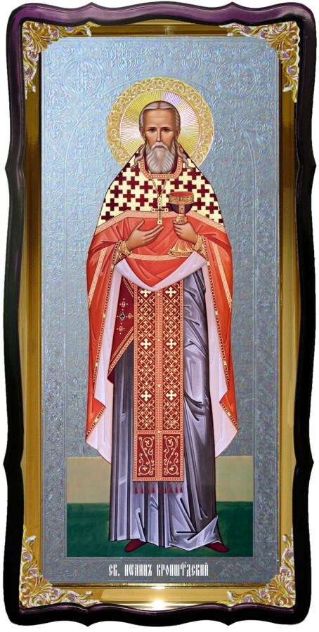 Святой Иоанн Кронштадский большая икона для церкви