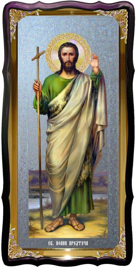 Святий Іоанн Предтеча велика храмова ікона