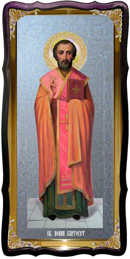 Святой Иоанн Златоуст храмовая икона ростовая