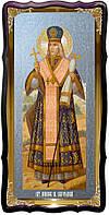 Святой Иоасаф Белгор икона ростовая для церкви