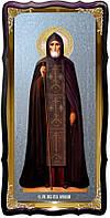 Святой Иов Почаевский ростовая икона для церкви