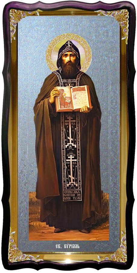 святой кирилл икона картинки