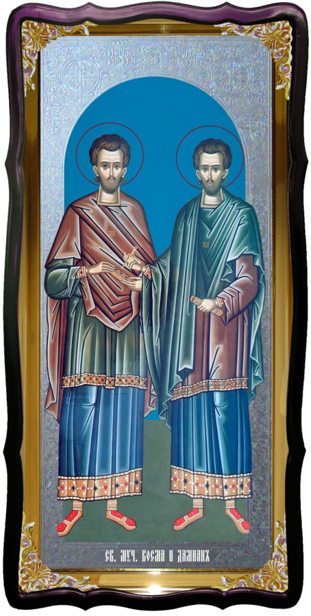 Святой Косьма Дамиан настенная ростовая икона