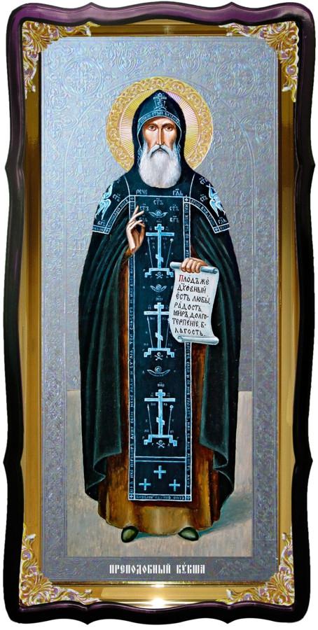 Святой Кукша одесский настенная большая икона