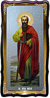 Святой Павел  икона для иконостаса