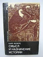 Ясперс К. Смысл и назначение истории (б/у).