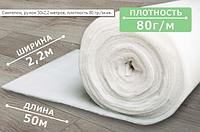 Синтепон в рулоне (80г/м2), наполнитель для производства верхней одежды, мягкой мебели, одеял