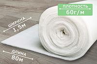 Синтепон в рулоне (60г/м2) , наполнитель для производства верхней одежды, мягкой мебели, одеял
