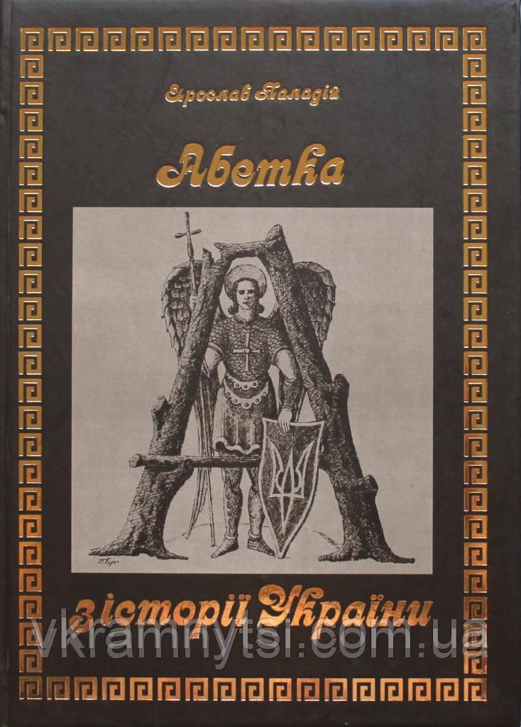 Абетка з історії України. Автор: Ярослав Паладій