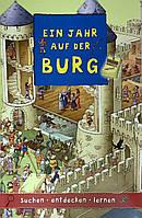Книга для детей Виммельбух Один год: В крепости, большой напольный виммельбух 3+