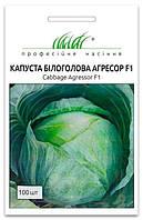 Семена Капусты, Агрессор F1, 100 семян Syngenta (Голландия)