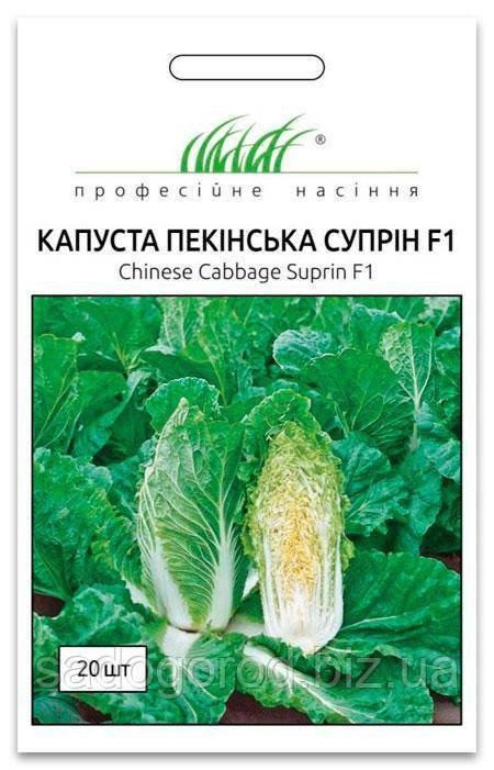 Семена Капусты, Суприн F1, 20 семян Syngenta (Голландия)