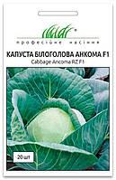 Семена Капусты, Анкома F1, 20 семян Rijk Zvaan (Голландия)