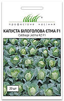 Семена Капусты, Етма F1, 20 семян Rijk Zvaan (Голландия)