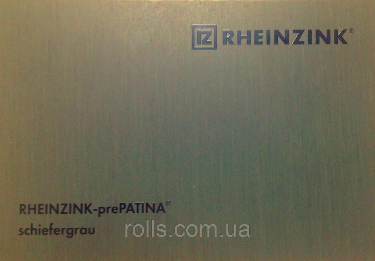 Плоский лист Rheinzink prePatina schiefergrau 0,8 мм, 1000*2000мм, Цинк-титан темно-сірий графіт