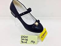Туфли детские Clibee 31-36